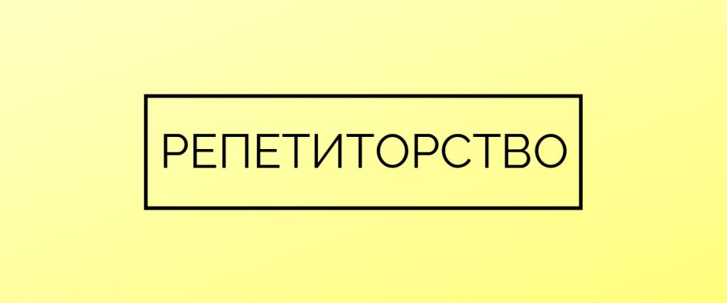 РЕПЕТИТ