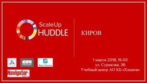 Startup Huddle Слайд-заставка 1 марта