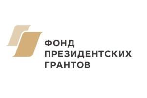 fond_prezidentskikh_grantov