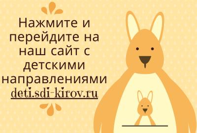 Нажмите и перейдите на наш сайт с детскими направлениями deti.sdi-kirov.ru (1)