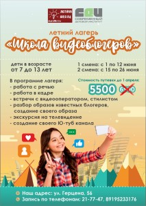 ShKOLA_VIDEOBLOGEROV2